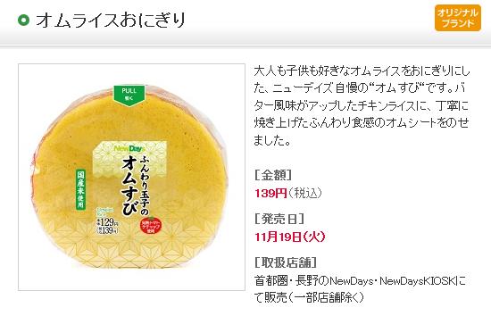 Screenshot_2019-12-02 NewDays オムライスおにぎり  エキナカポータル.png