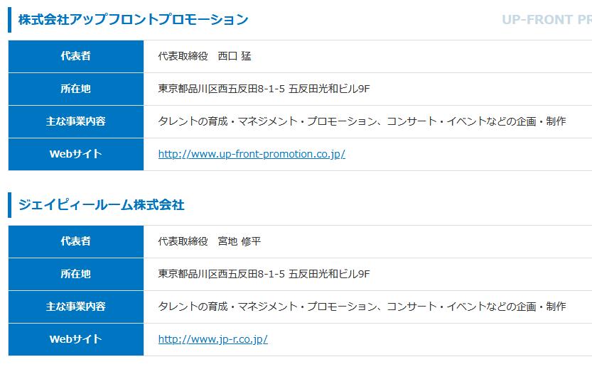 Screenshot_2021-01-08 株式会社アップフロントグループ.png