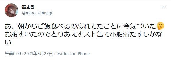 Screenshot_2021-03-27 巫まろ on Twitter.png