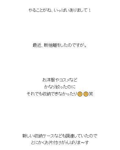 Screenshot_2020-02-29 Juice=Juice『お片付け。癒。稲場愛香』.png