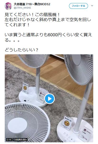 Screenshot-2018-6-23 大谷雅恵 7 18〜舞台MODS2 on Twitter.png