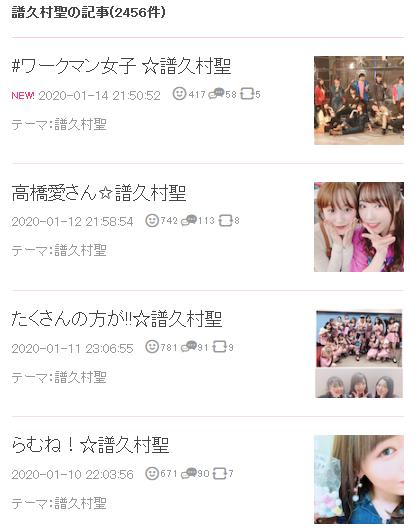 Screenshot_2020-01-15 譜久村聖|モーニング娘。'20 Q期オフィシャルブログ Powered by Ameba.png
